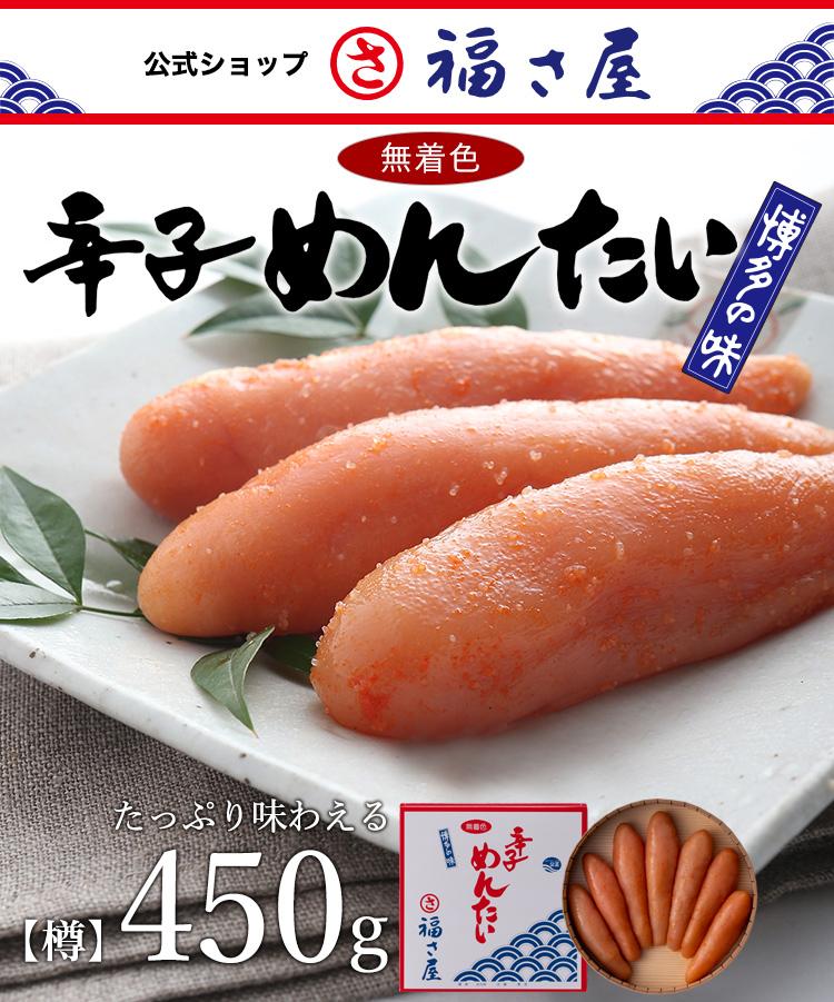無着色辛子めんたい【樽】450g