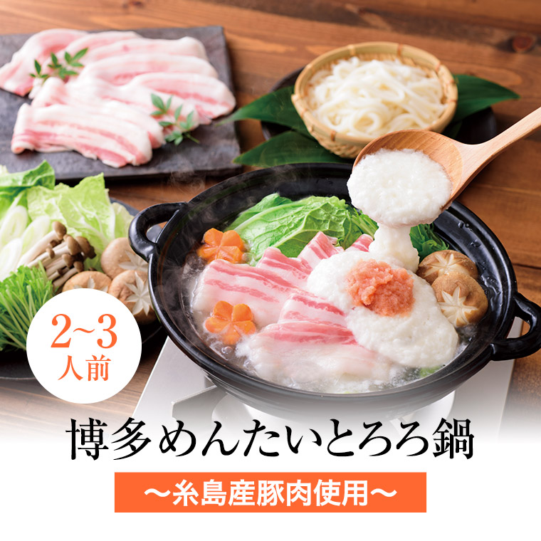 糸島産豚肉使用博多めんたいとろろ鍋セット