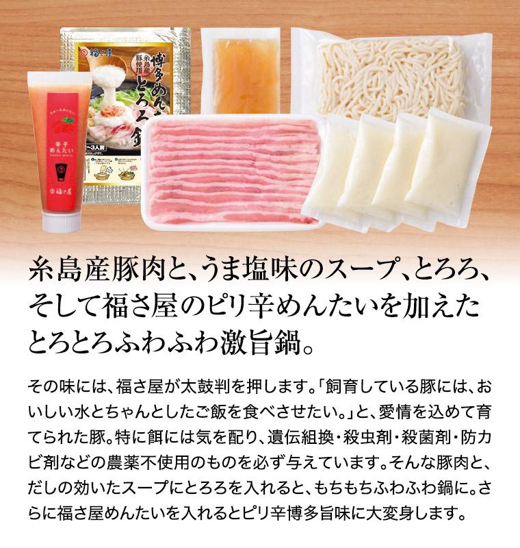 糸島産豚肉使用博多めんたいとろろ鍋