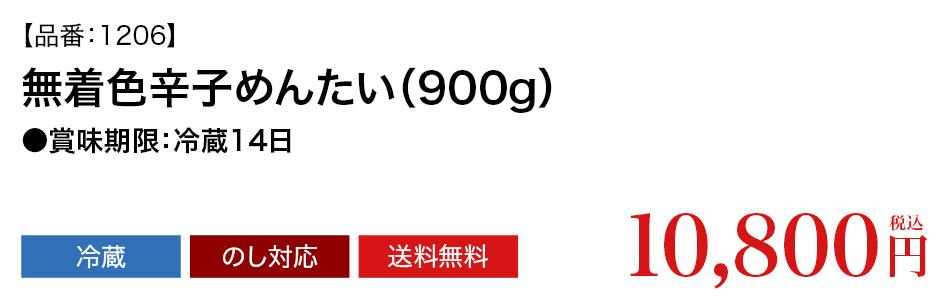 品番1206