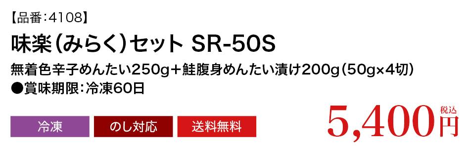 品番4108