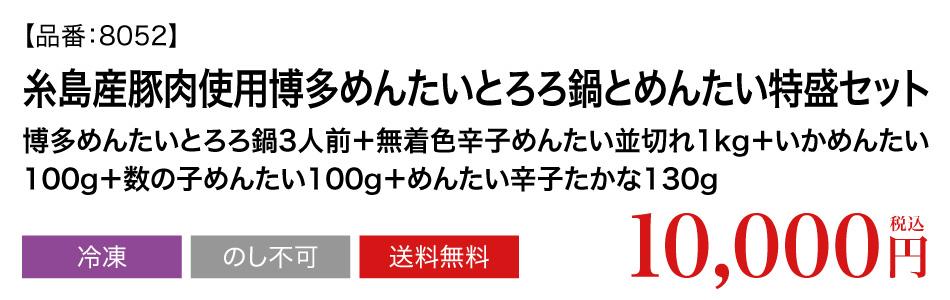 品番8052