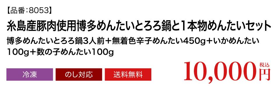 品番8053