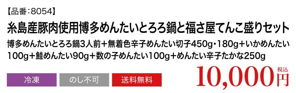 品番8054