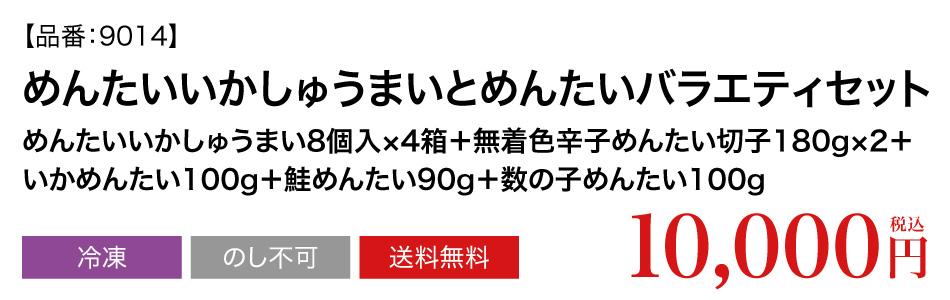 品番9014