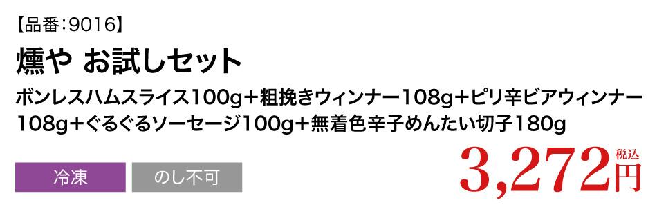 品番9016