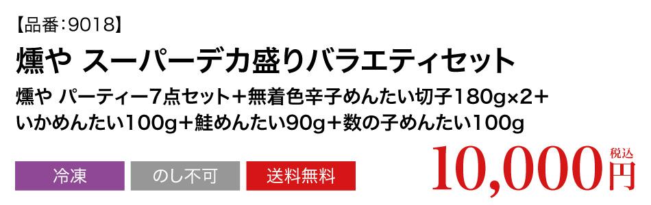 品番9018