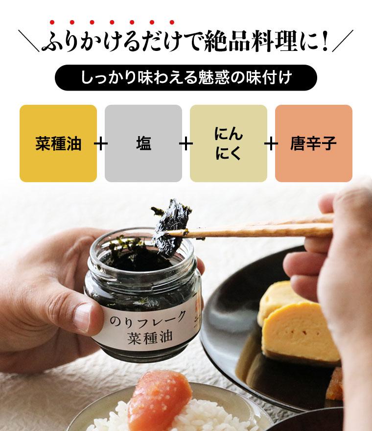 【有明産】のりフレーク(菜種油) 65g  福さ屋 ご飯のお供 お取り寄せ