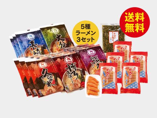 九州拉麺物語 豪華5県特別セット