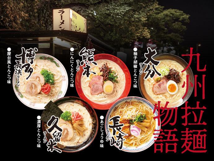 九州拉麺物語