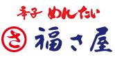 【公式】辛子めんたい 福さ屋/